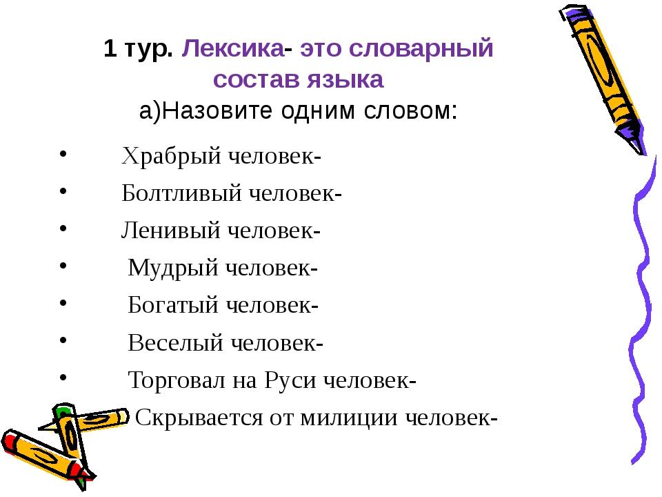 1 тур. Лексика- это словарный состав языка а)Назовите одним словом: Храбрый ч...