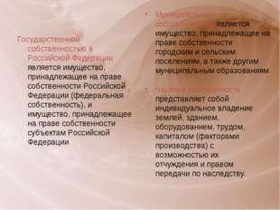 Государственной собственностью в Российской Федерации является имущество, пр