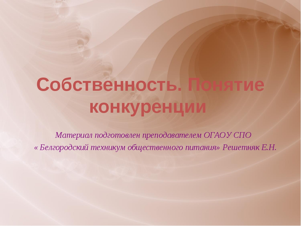 Собственность. Понятие конкуренции Материал подготовлен преподавателем ОГАОУ...