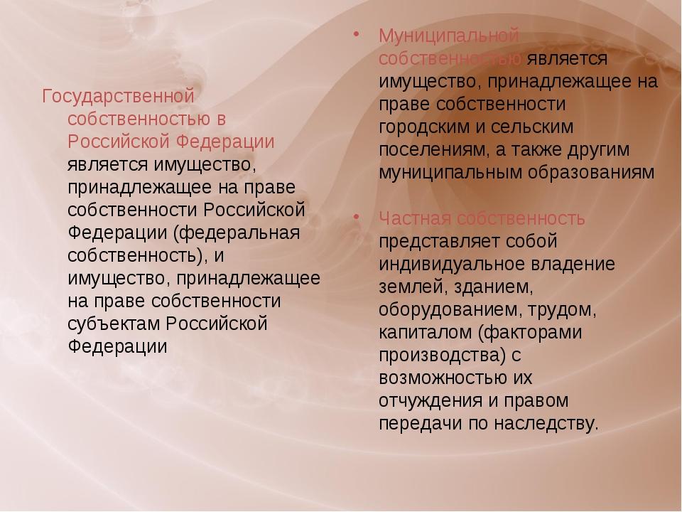 Государственной собственностью в Российской Федерации является имущество, пр...