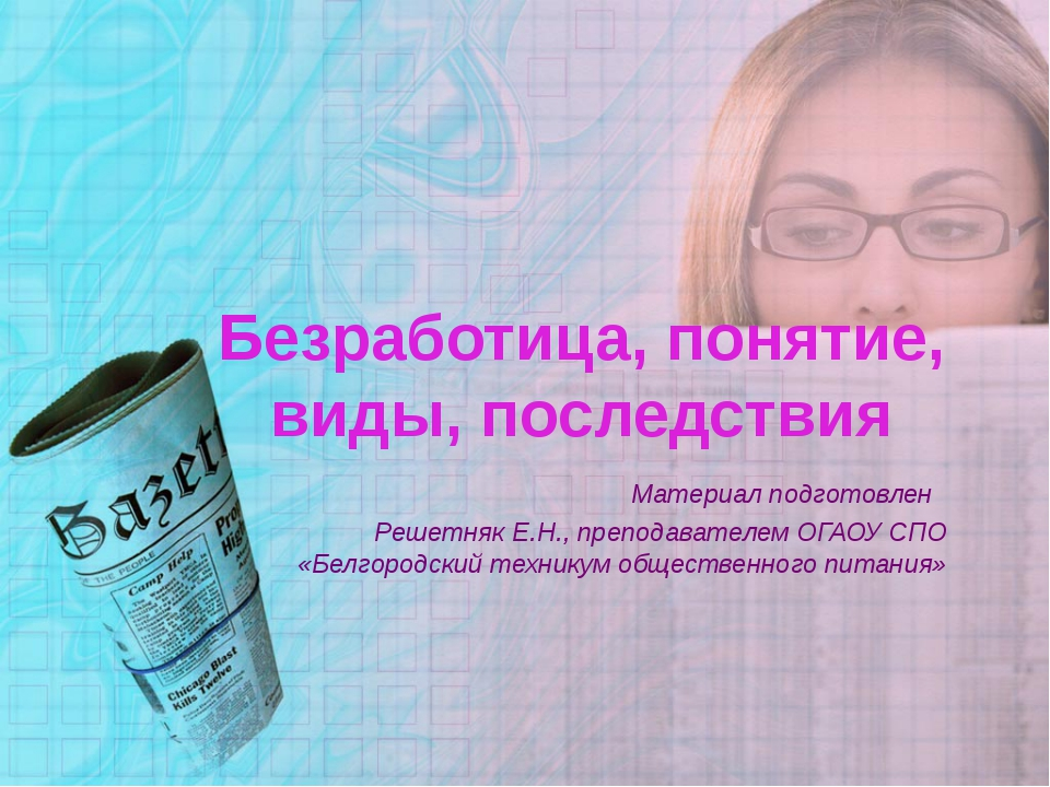 Безработица, понятие, виды, последствия Материал подготовлен Решетняк Е.Н., п...