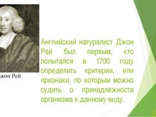 Английский натуралист Джон Рей был первым, кто попытался в 1700 году определи