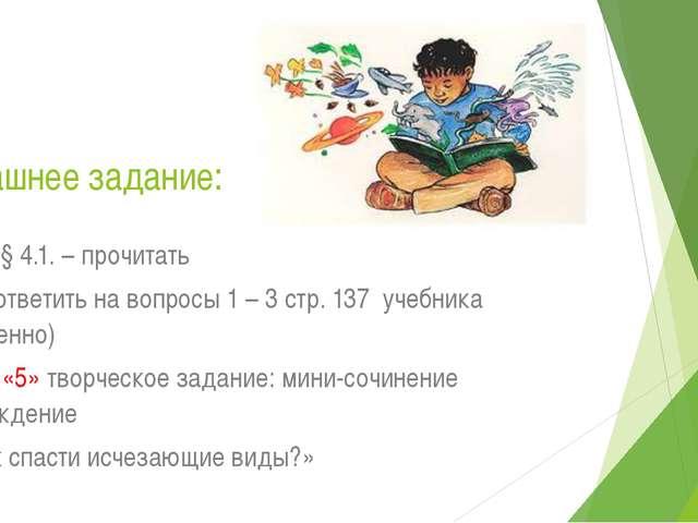 Домашнее задание: - «3» - § 4.1. – прочитать ответить на вопросы 1 – 3 стр. 1...