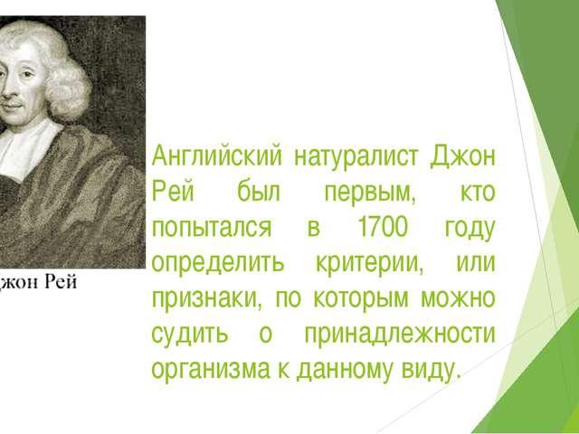 Английский натуралист Джон Рей был первым, кто попытался в 1700 году определи...