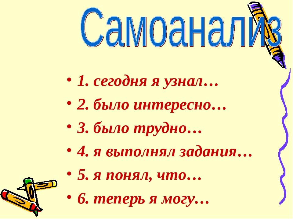 1. сегодня я узнал… 2. было интересно… 3. было трудно… 4. я выполнял задания…...