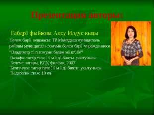 Презентация авторы: Габдрәфыйкова Алсу Илдус кызы Белем бирү оешмасы: ТР Мама