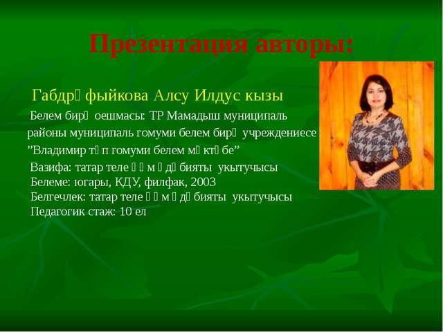 Презентация авторы: Габдрәфыйкова Алсу Илдус кызы Белем бирү оешмасы: ТР Мама...