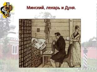 Минский, лекарь и Дуня.