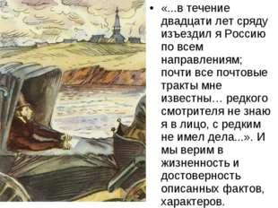 «...в течение двадцати лет сряду изъездил я Россию по всем направлениям; почт