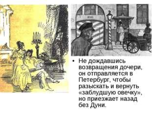 Не дождавшись возвращения дочери, он отправляется в Петербург, чтобы разыскат
