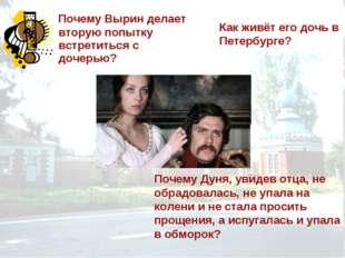 Почему Вырин делает вторую попытку встретиться с дочерью? Как живёт его дочь