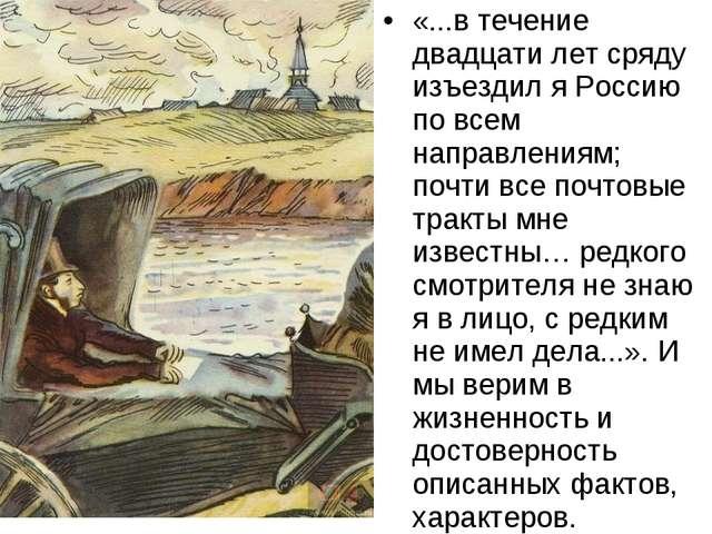 «...в течение двадцати лет сряду изъездил я Россию по всем направлениям; почт...