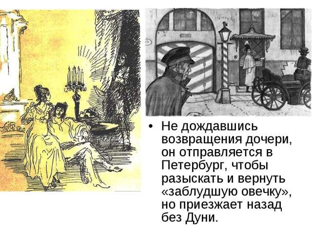 Не дождавшись возвращения дочери, он отправляется в Петербург, чтобы разыскат...