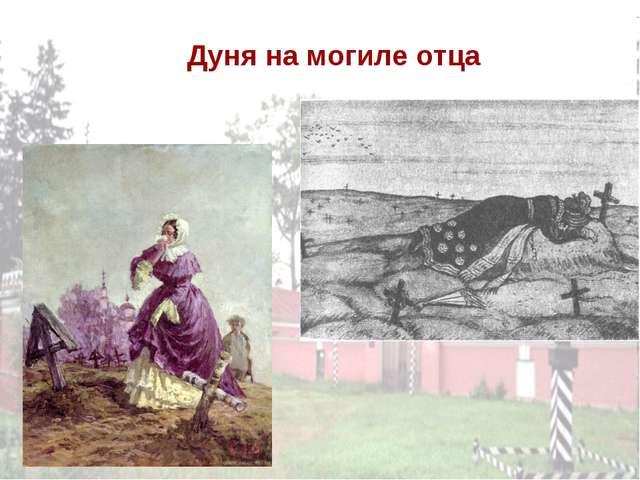 Дуня на могиле отца