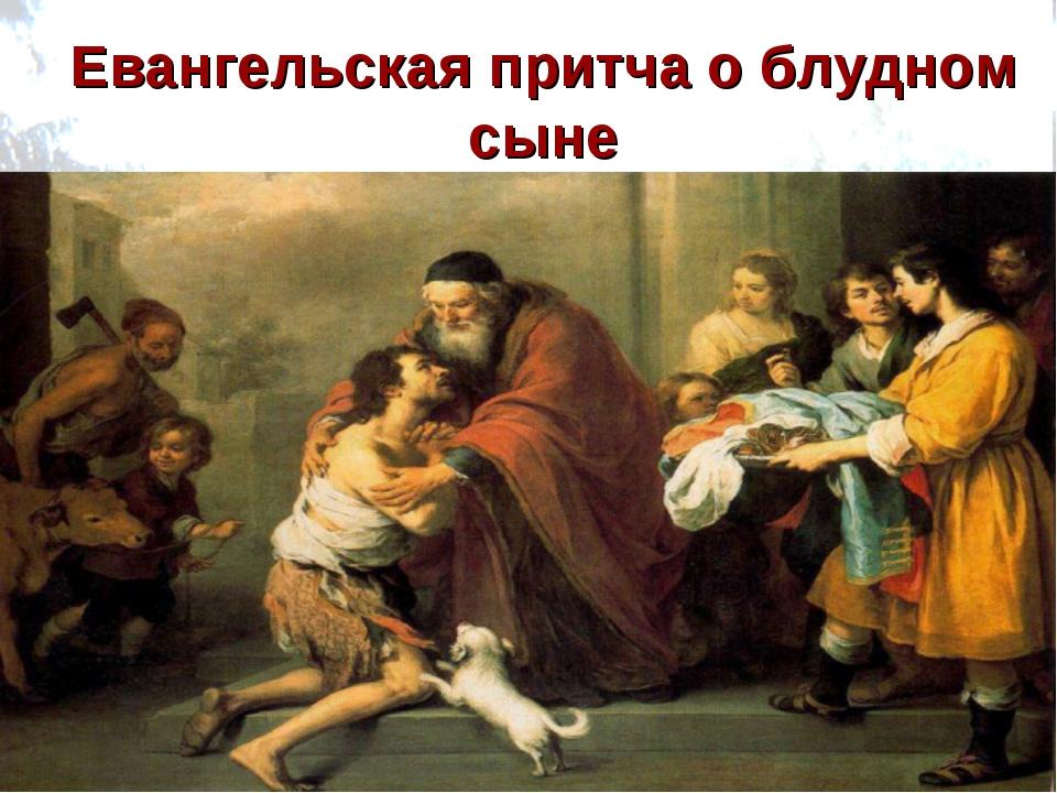 Евангельская притча о блудном сыне
