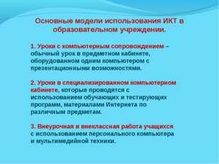 Основные модели использования ИКТ в образовательном учреждении. 1. Уроки с ко
