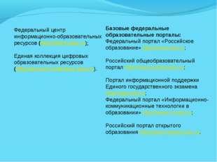 Федеральный центр информационно-образовательных ресурсов (http://fcior.edu.ru