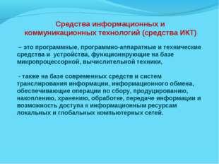 Средства информационных и коммуникационных технологий (средства ИКТ) – это пр