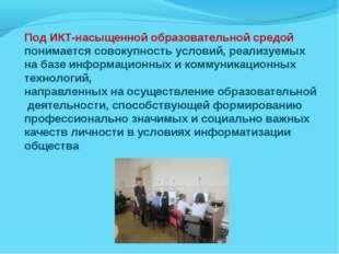 Под ИКТ-насыщенной образовательной средой понимается совокупность условий, р