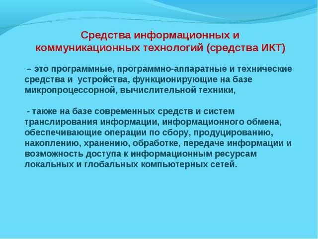 Средства информационных и коммуникационных технологий (средства ИКТ) – это пр...