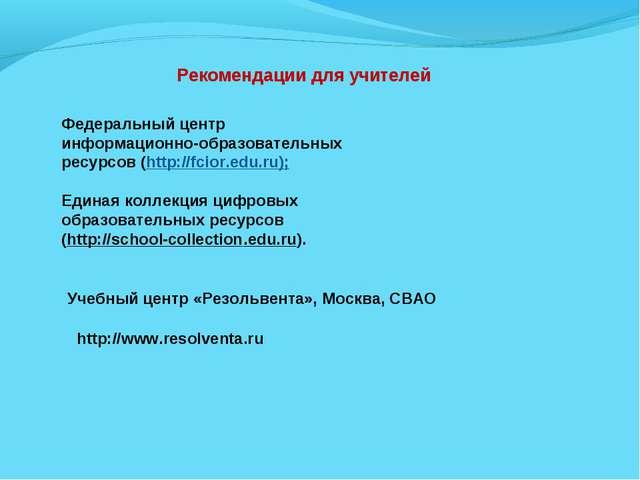 Федеральный центр информационно-образовательных ресурсов (http://fcior.edu.ru...