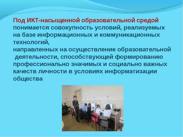 Под ИКТ-насыщенной образовательной средой понимается совокупность условий, р...