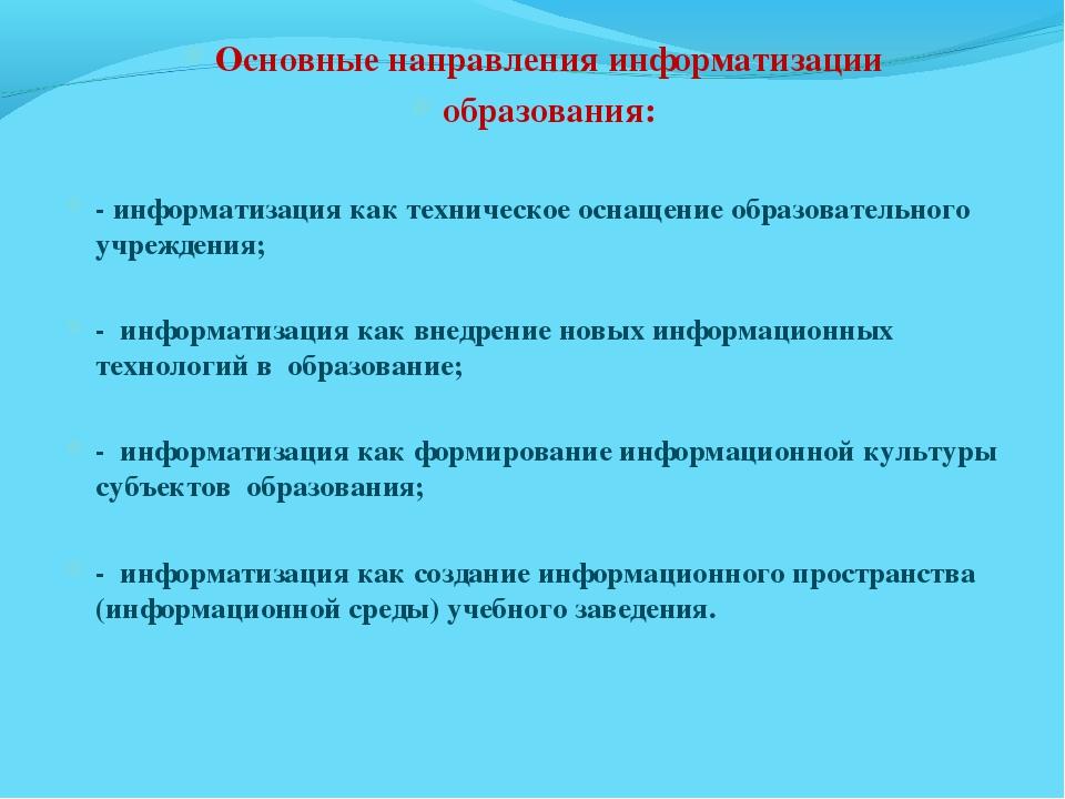 Основные направления информатизации образования: - информатизация как техниче...