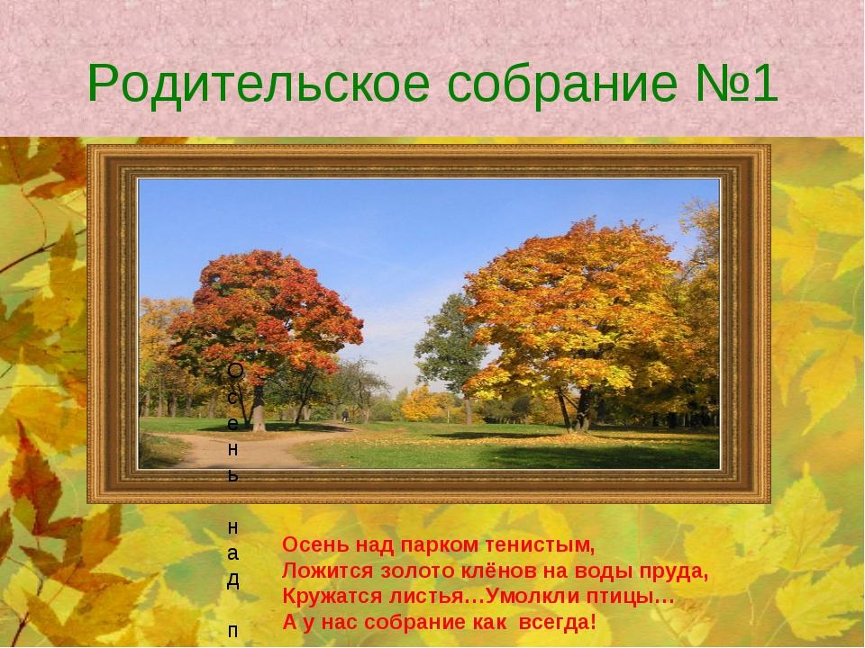 Родительское собрание №1 Осень над парком Осень над парком тенистым, Ложится...