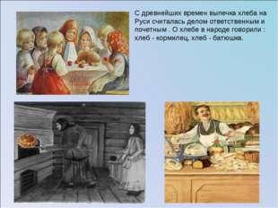 С древнейших времен выпечка хлеба на Руси считалась делом ответственным и поч
