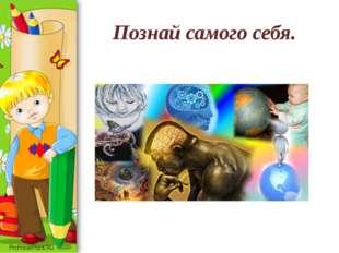 Познай самого себя. ProPowerPoint.Ru