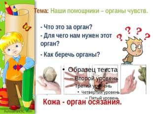 Тема: Наши помощники – органы чувств. - Что это за орган? - Для чего нам нуже