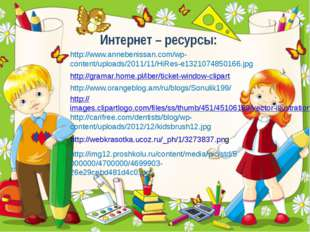 Интернет – ресурсы: http://www.annebenissan.com/wp-content/uploads/2011/11/Hi