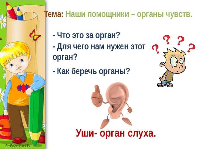 Тема: Наши помощники – органы чувств. - Что это за орган? - Для чего нам нуже...
