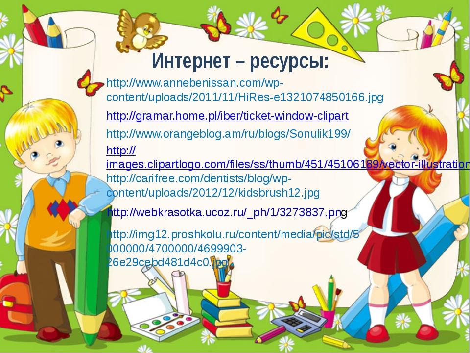 Интернет – ресурсы: http://www.annebenissan.com/wp-content/uploads/2011/11/Hi...