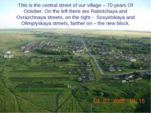 This is the central street of our village – 70 years Of October. On the left