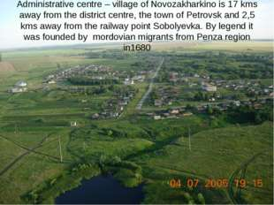 Administrative centre – village of Novozakharkino is 17 kms away from the dis