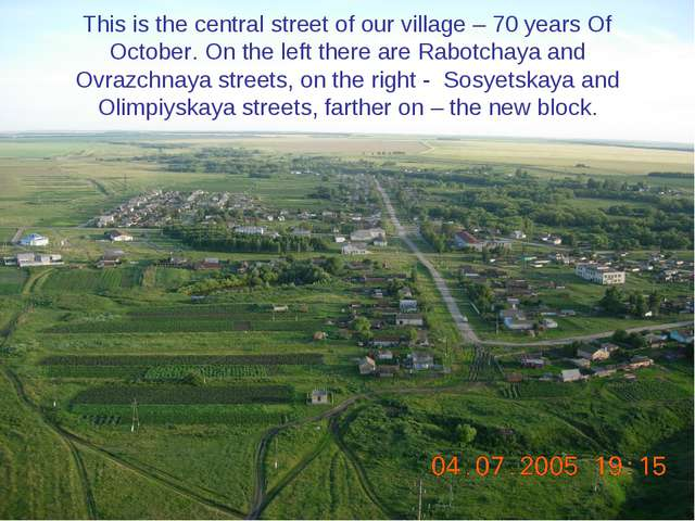 This is the central street of our village – 70 years Of October. On the left...