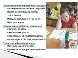 Проектирование учебного процесса проектирование «учебных ситуаций»; Применени