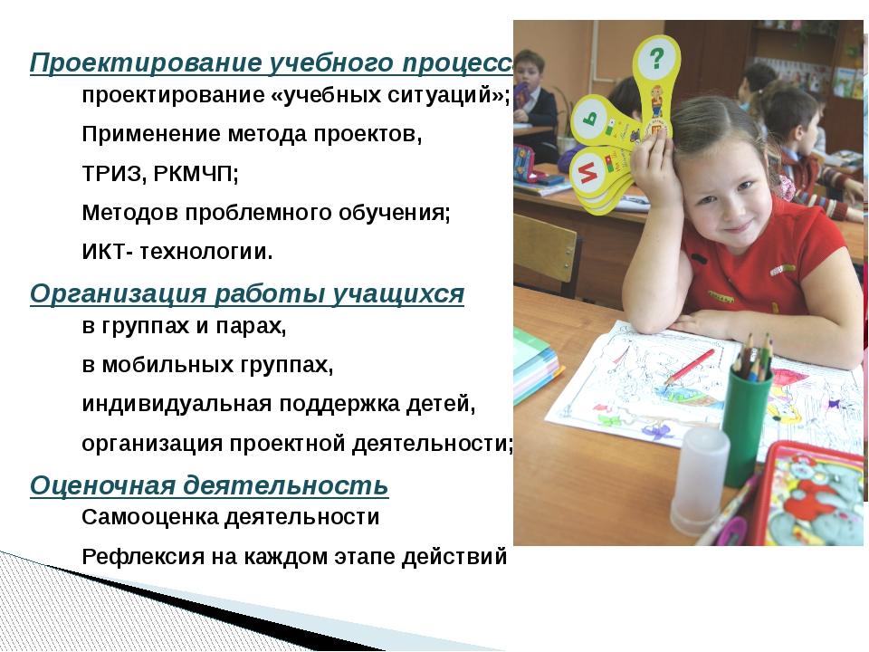 Проектирование учебного процесса проектирование «учебных ситуаций»; Применени...