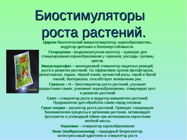 Биостимуляторы роста растений. Циркон биологический иммуностимулятор, корнеоб...