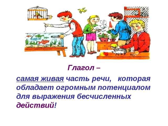 Глагол – самая живая часть речи, которая обладает огромным потенциалом для в...