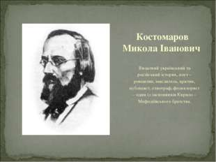 Видатний український та російський історик, поет – романтик, мислитель, крити