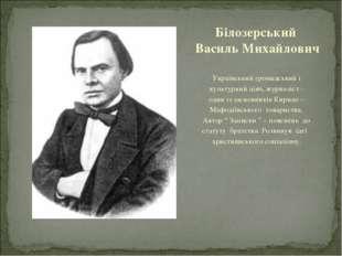 Український громадський і культурний діяч, журналіст - один із засновників Ки