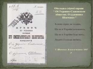 Холоне серце, як згадаю, Що не в Украйні поховають, Що не в Украйні буду жить