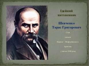 Став членом Кирило – Мефодіївського братства у квітні 1846 року Ідейний натхн