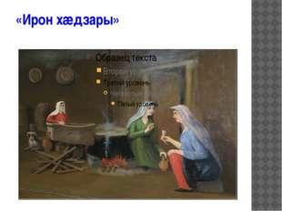 «Ирон хæдзары»
