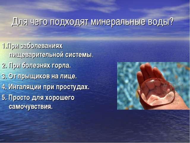 Для чего подходят минеральные воды? 1.При заболеваниях пищеварительной систем...