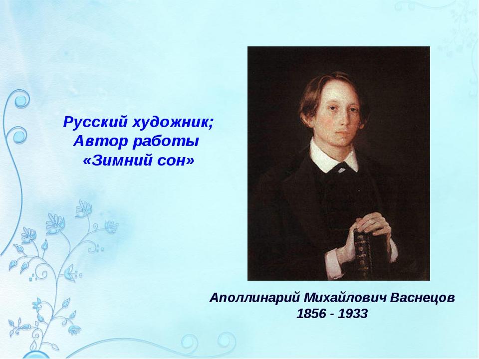 Аполлинарий Михайлович Васнецов 1856 - 1933 Русский художник; Автор работы «З...