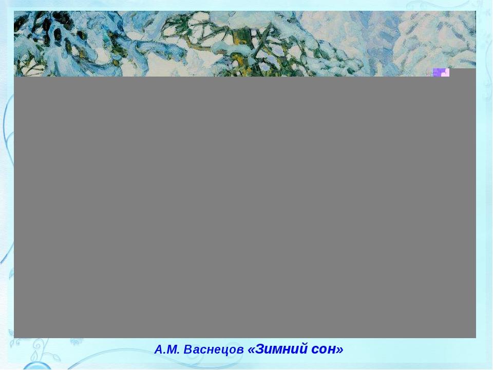 А.М. Васнецов «Зимний сон»