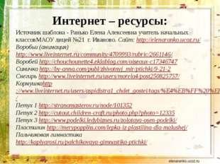 Интернет – ресурсы: Источник шаблона - Ранько Елена Алексеевна учитель началь